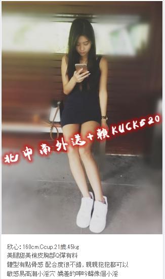 台灣叫小姐line:kuck520 體型有點骨感 配合度很不錯,親親抱抱都可以 Oio19071