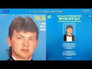 Zoran Cvetkovic Moravac  1988 - U ruci mi casa zadrhtala Prednj18