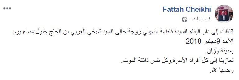 السيدة فاطمة السهلي زوجة  السيد شيخي سي العربي في ذمة الله Dec_110
