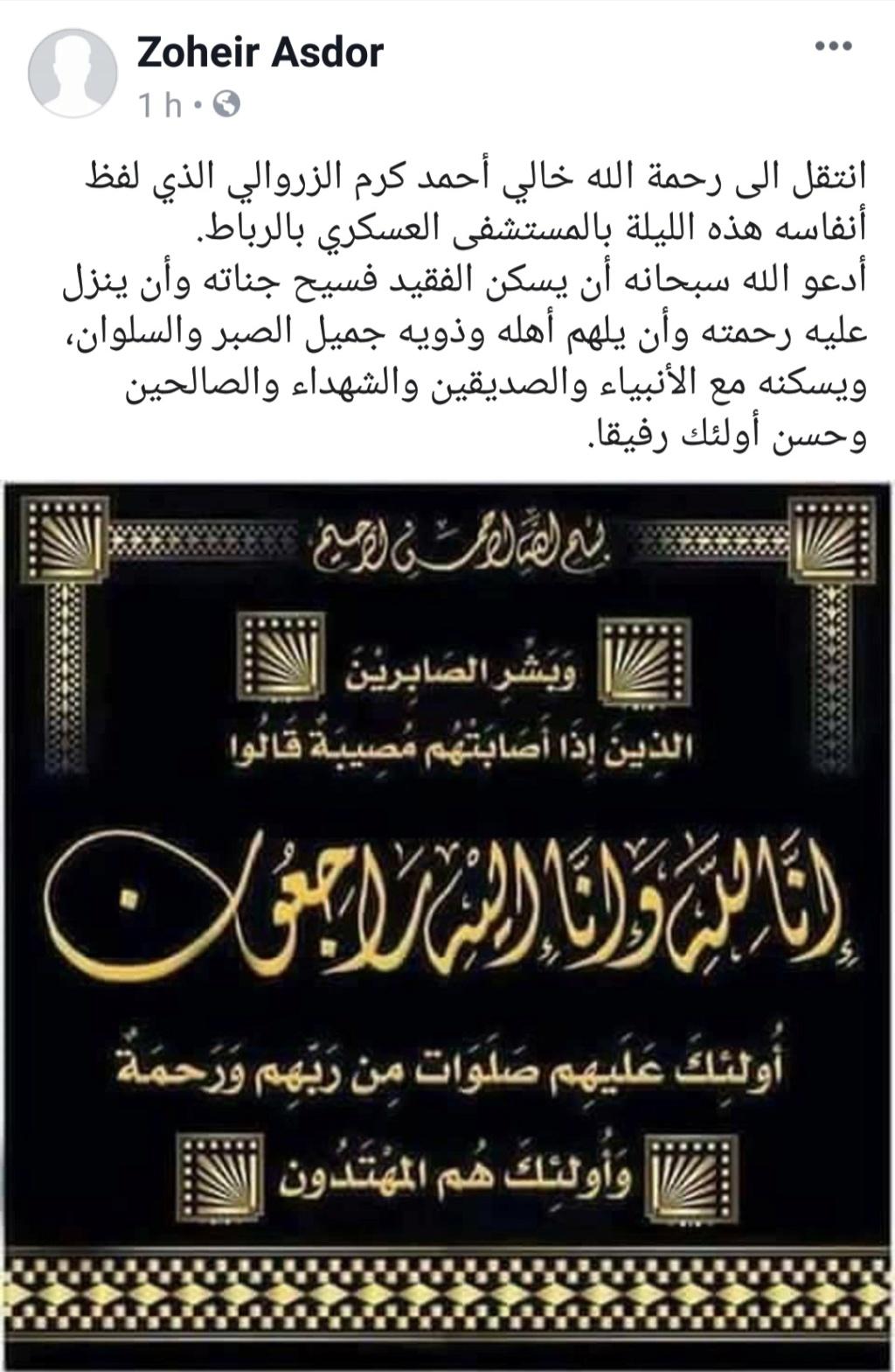 السيد أحمد كرم الزروالي في ذمة الله Img_2010