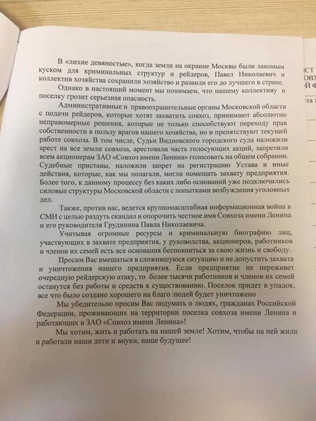 Опять сволочи топят  Грудинина - Страница 33 218