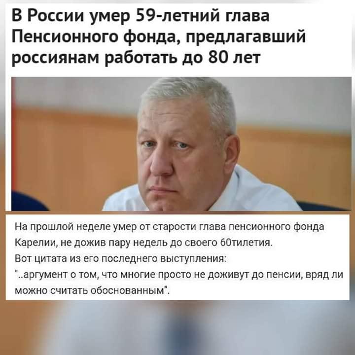 Россия без пенсионеров - Страница 10 50827310
