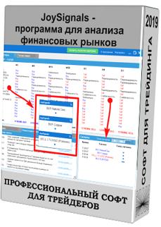 Программы для трейдеров. Форекс - советники, индикаторы, скрипты Joysig10