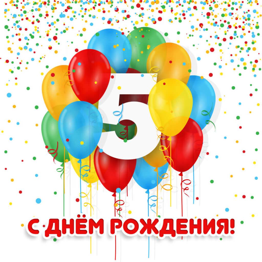 День рождения форума) - Страница 2 Birthd10