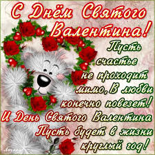 С Днем Святого Валентина!  Images13