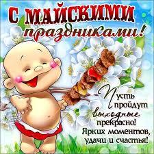 С Первомаем!  Images17