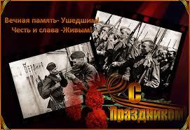 С Днем Победы!  - Страница 2 Images18