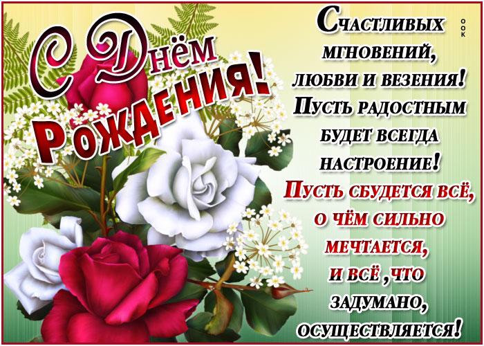 С Днем Рождения! - Страница 38 S-dnem12