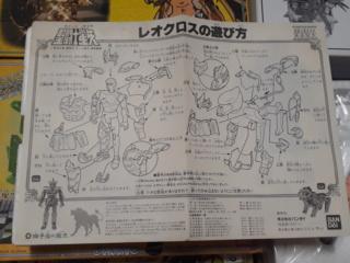 Vendo Cavalieri dello Zodiaco anni '80-'00 Bandai 20190125