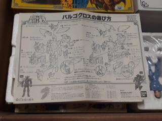 Vendo Cavalieri dello Zodiaco anni '80-'00 Bandai 20190140