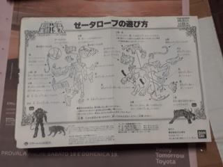 Vendo Cavalieri dello Zodiaco anni '80-'00 Bandai 20190201