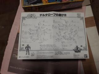 Vendo Cavalieri dello Zodiaco anni '80-'00 Bandai 20190206