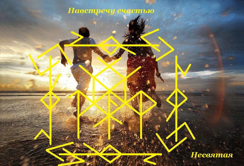 """Став """"Навстречу счастью"""" от Несвятая Aaaa_a10"""