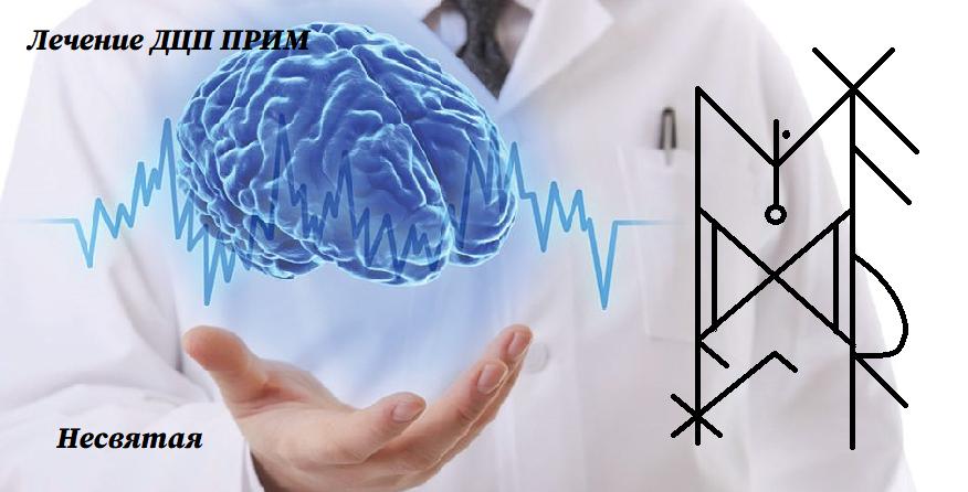 """Став """"Лечение ДЦП ПРИМ"""" от Несвятая Ea__si10"""