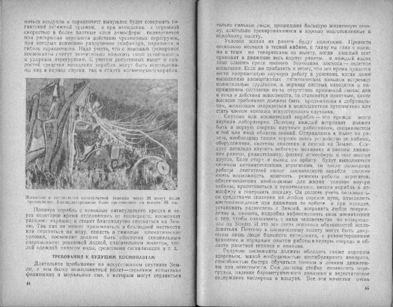 """Petit livre russe : """"L'homme dans l'espace"""" F10"""