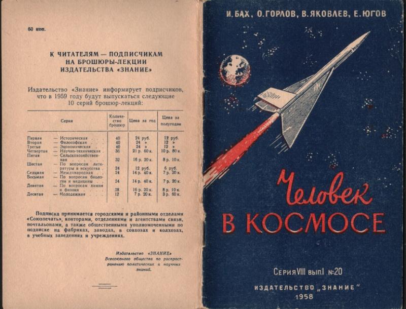 """Petit livre russe : """"L'homme dans l'espace"""" Ff10"""