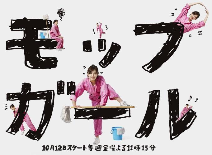 [J-drama] Mop Girl Map-gi10