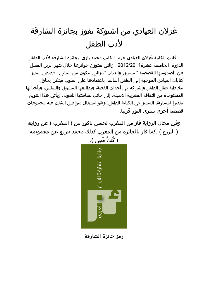 غزلان العيادي   جائزة الشارقة لأدب الطفل  Achari10