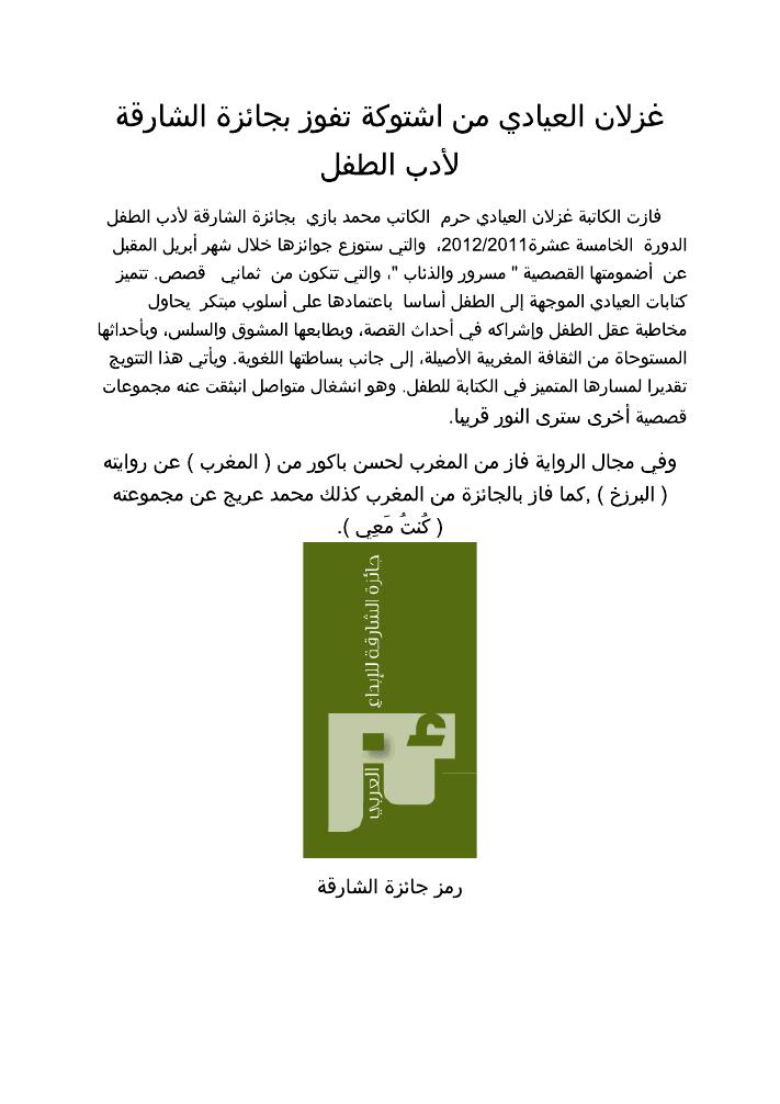 Les génies de la parole et la plume عباقرة الكلمة والقلم Achari10