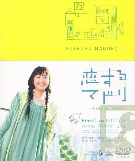 [ Projet J-Film ] Koisuru Madori - Page 3 Faae2210