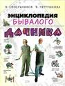 """Книги, журналы """"Сад-огород"""" 245"""