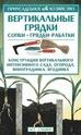 """Книги, журналы """"Сад-огород"""" 327"""