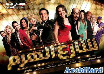 اغنية طارق الشيخ - مية مية من فيلم شارع الهرم 2011 Arabha12