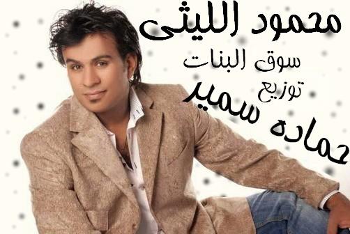 اغنية محمود الليثى سوق البنات Mahmou10