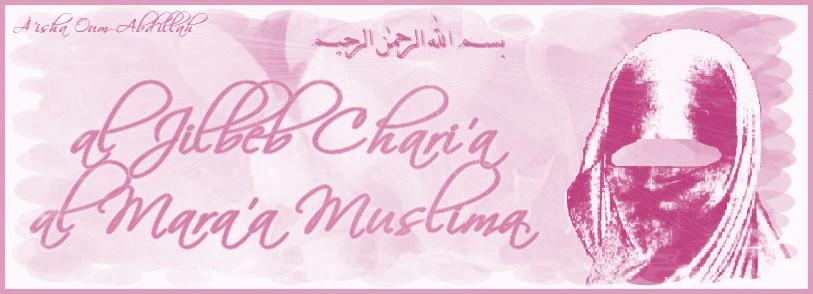 Al Jilbeb Chari'a al Mara'a Muslima