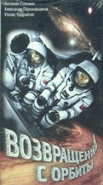 [Devinette] Mystérieux cosmonautes D09fd010