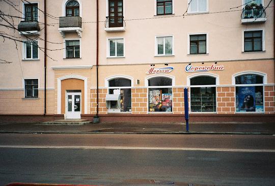 Бердичев в неожиданных ракурсах: знакомый и незнакомый - Страница 2 40-10410