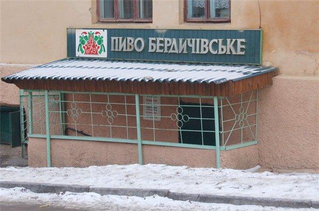 Бердичiвське Пиво 52387710