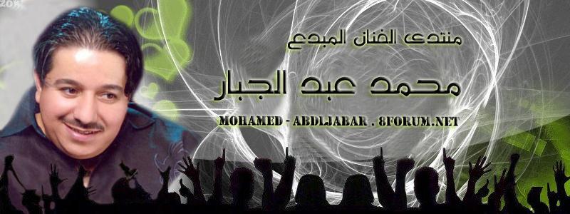 منتدى الفنان محمد عبد الجبار