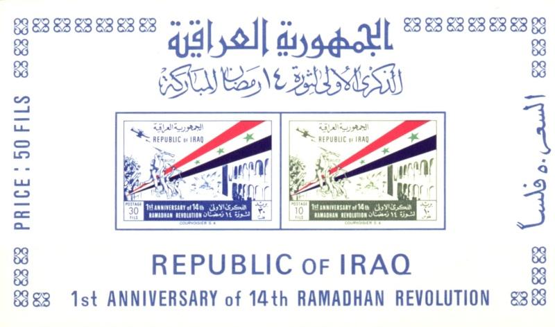 L'Irak de 1965 Irak_110