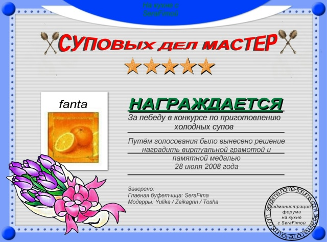 Личное дело - fanta Crtf_c12
