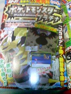 Pokémon Platinum Coroco10