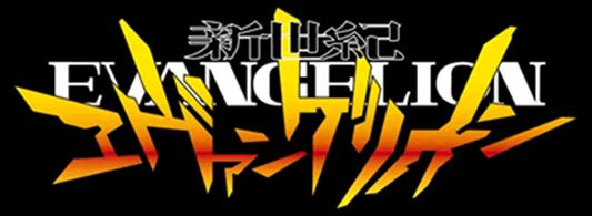 Neon Genesis Evangelion Evange10