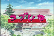 Serie Anime Love Hina 25/25 Lh410