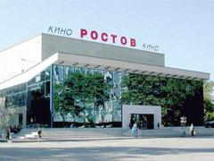 Кинотеатры Ростова 2_big10