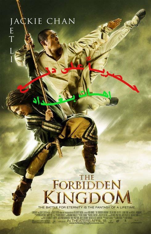 فلم جاكى شان وجت لى الجديد The Forbidden Kingdom 2008مترجم N55n_c10
