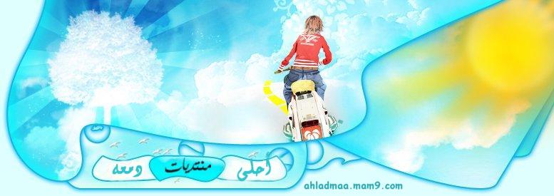 منتديات أحلى دمعه |  a7ladm3a.mam9.com