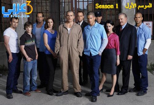 أسطـــورة المسلسلاتــ .. ( الهروبــ الكبير Prison Break ) . 15761535