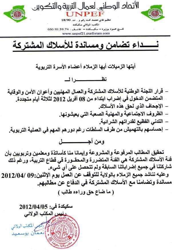 بيان مساندة إضراب الأسلاك المشتركة Mossan12