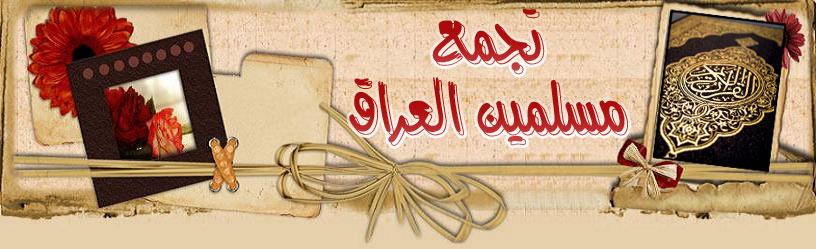 تجمع مسلمي العراق
