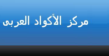مركز الاكواد العربى Dj_04110