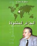 الجزائر المنشودة ... كتاب للشيخ محفوظ نحناح رحمه الله 1_162311
