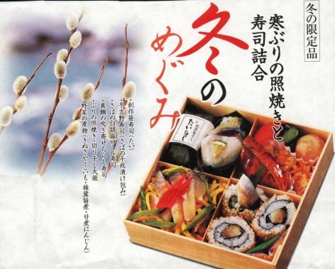 Un vade-mecum pour japonisant né dans une cuisine Resto410
