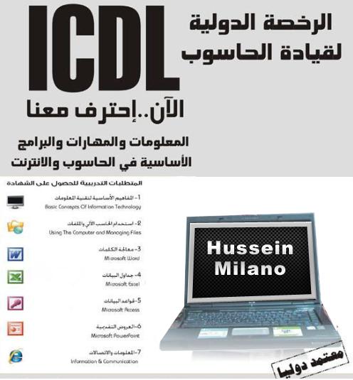 افتراضي  دورة الحصول على الرخصة الدولية لقيادة الحاسب الألى icdl    211