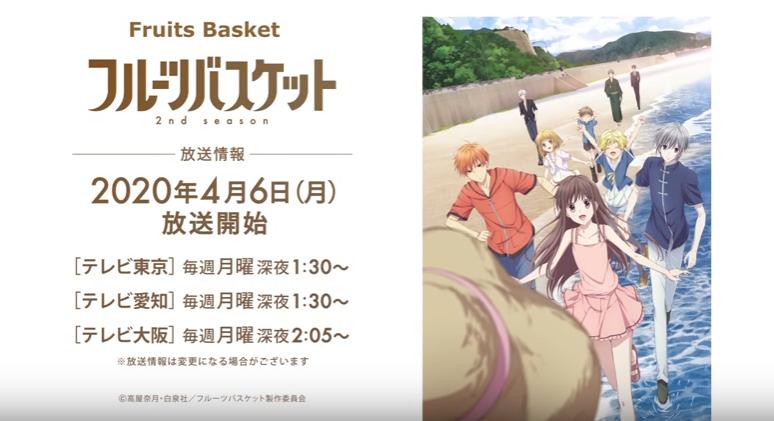 [NEWS] Une date pour la S02 de Fruits Basket Fb10