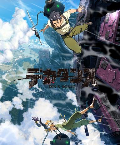La Une de Manga-Fan ~ (N°104)  Scree108